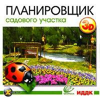Планировщик садового учаcтка - программа